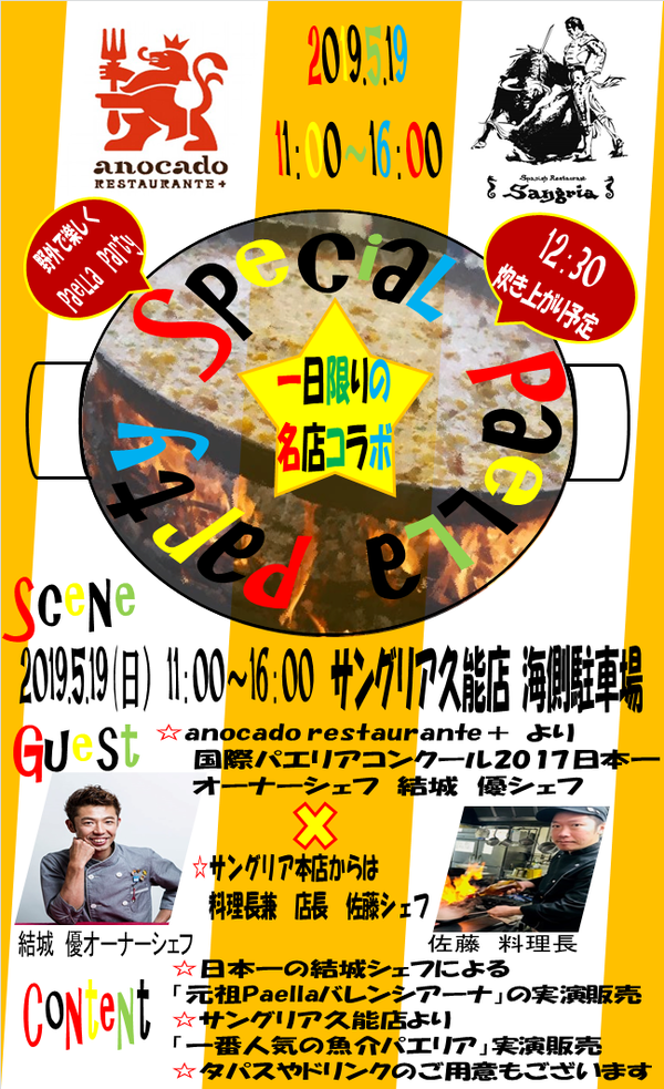 Special 名店コラボ決定♪♪