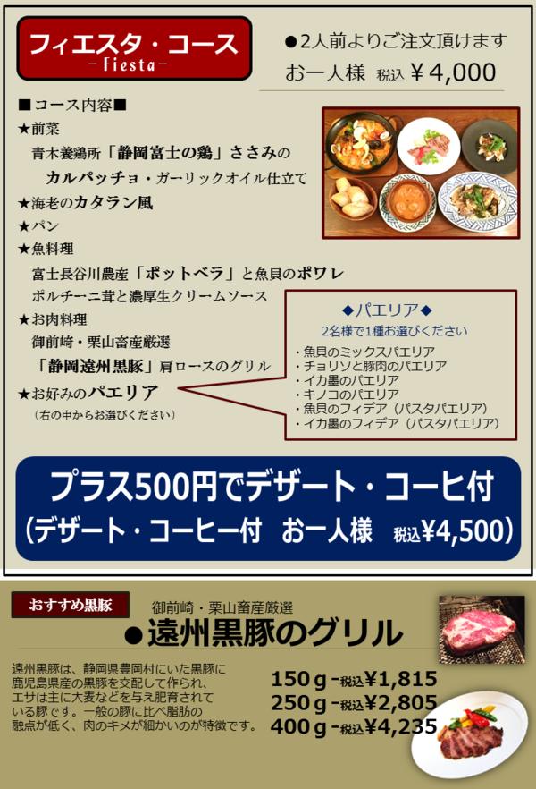 鷹匠店9周年アニバーサリーコース!