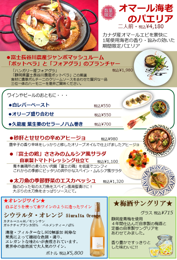 6/2~季節限定メニュー変更のお知らせ